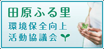 田原ふる里環境保全向上活動協議会